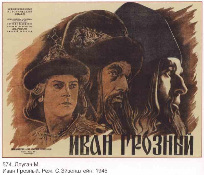 Постер на подрамнике Иван Грозный