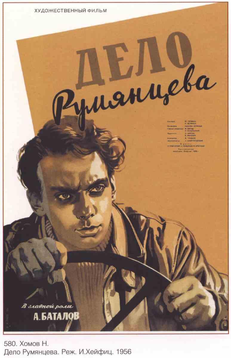 Постер на подрамнике Дело Румянцева