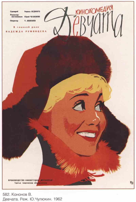 Плакат Кинокомедия Девчата