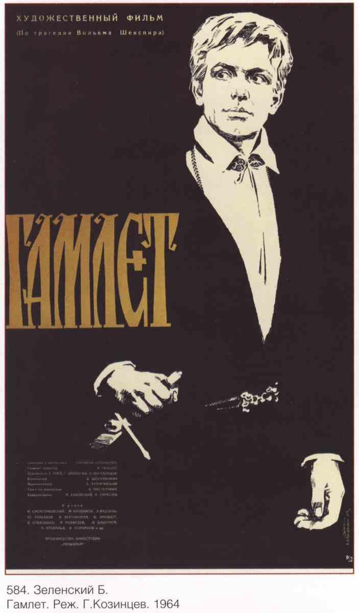 Постер на подрамнике Гамлет