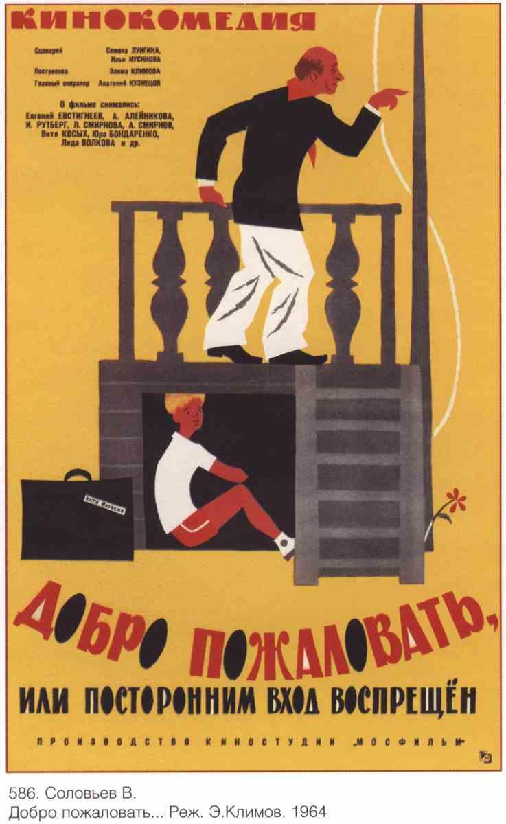 Постер на подрамнике Добро пожаловать