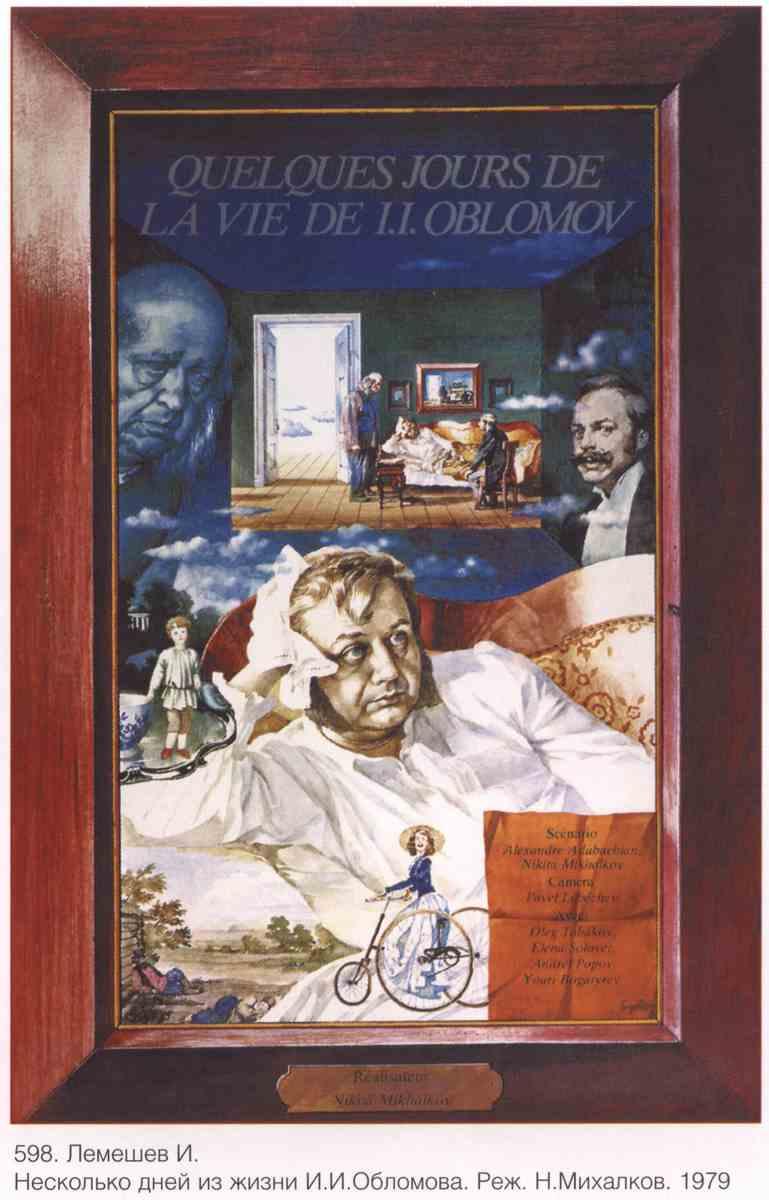 Постер на подрамнике Несколько дней из жизни обломова