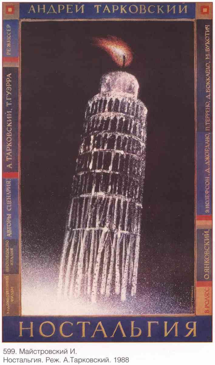 Плакат Ностальгия