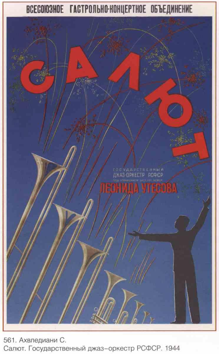 Постер на подрамнике Салют