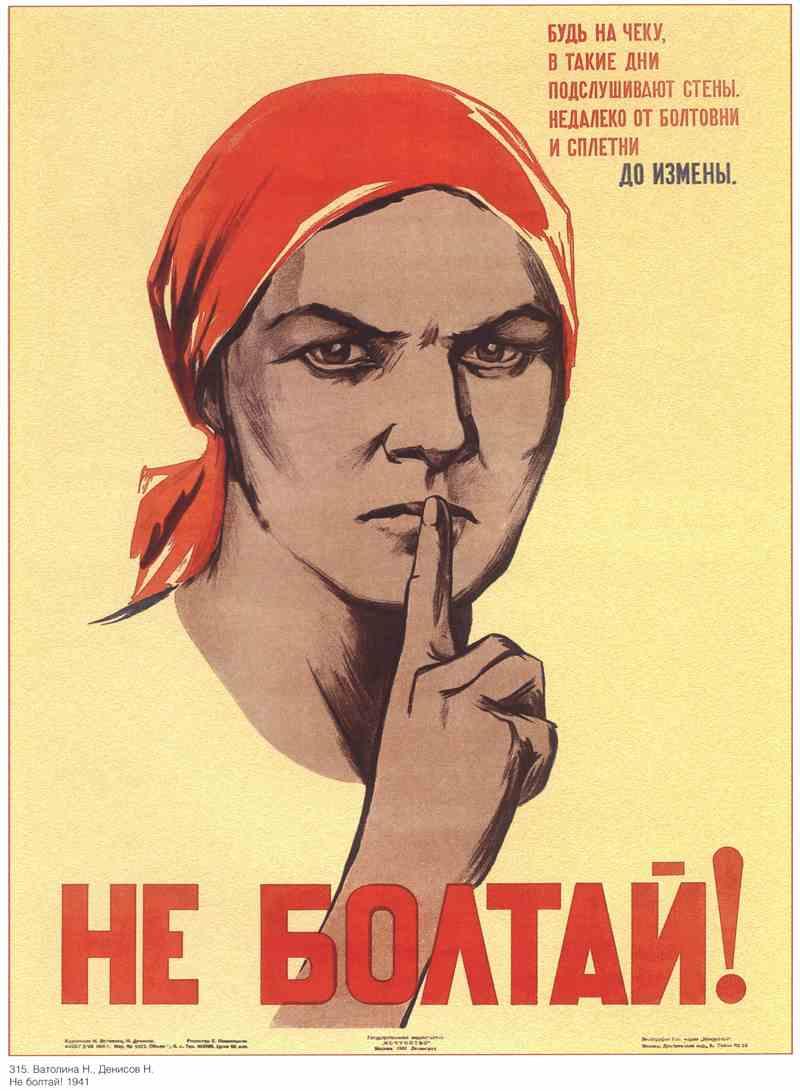 Постер на подрамнике Не болтай