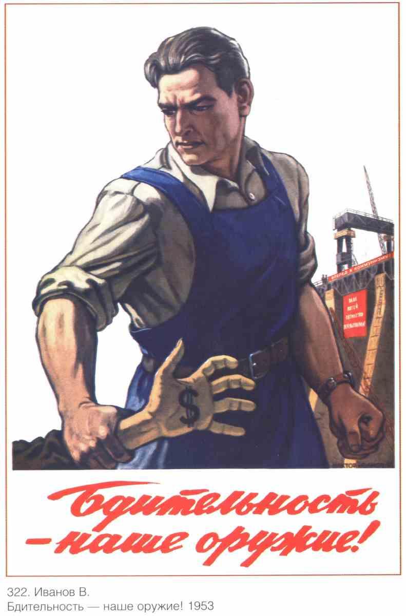 Плакат Бдительность - наше оружие