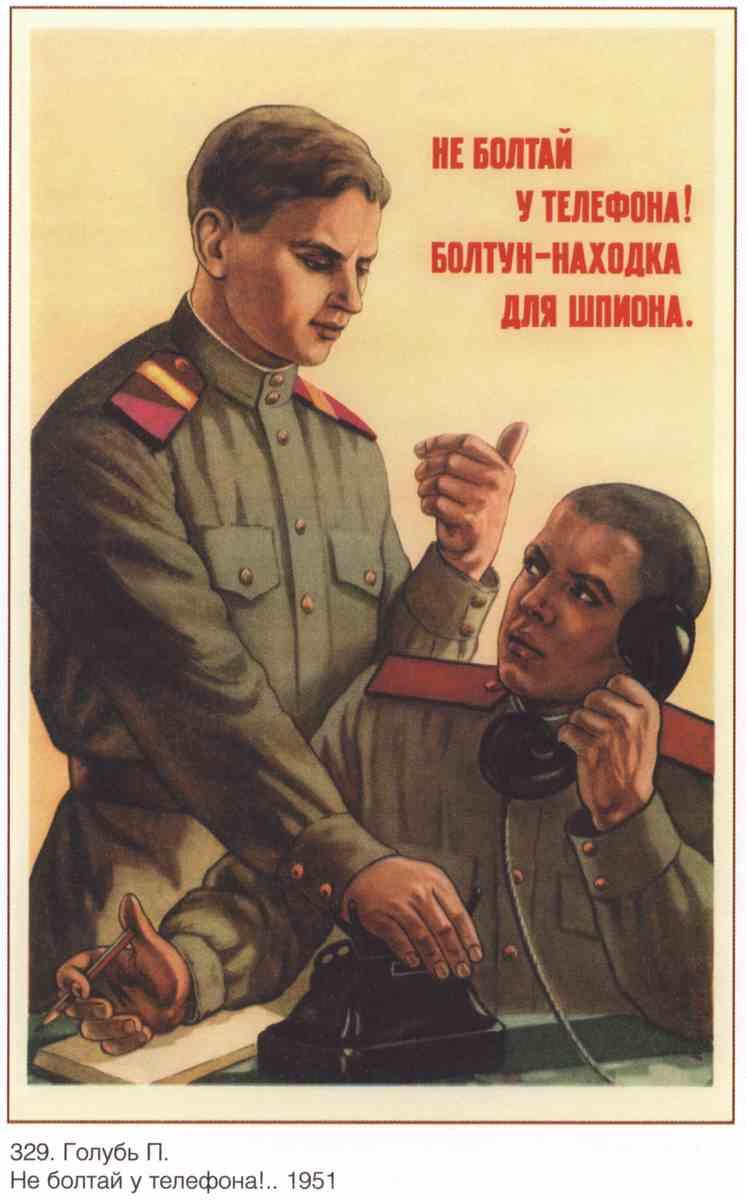 Постер на подрамнике Будь Бдителен|Не болтай_00015