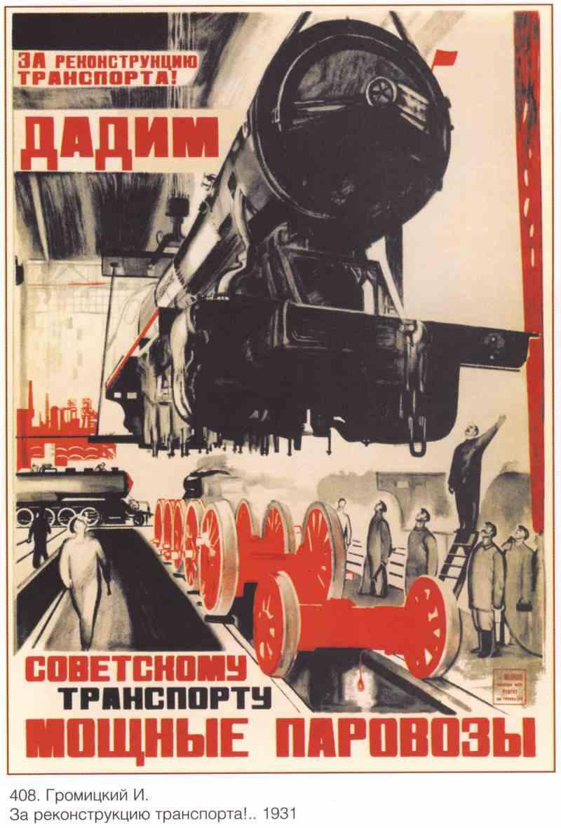 Постер на подрамнике Промышленность и заводы|СССР_00007