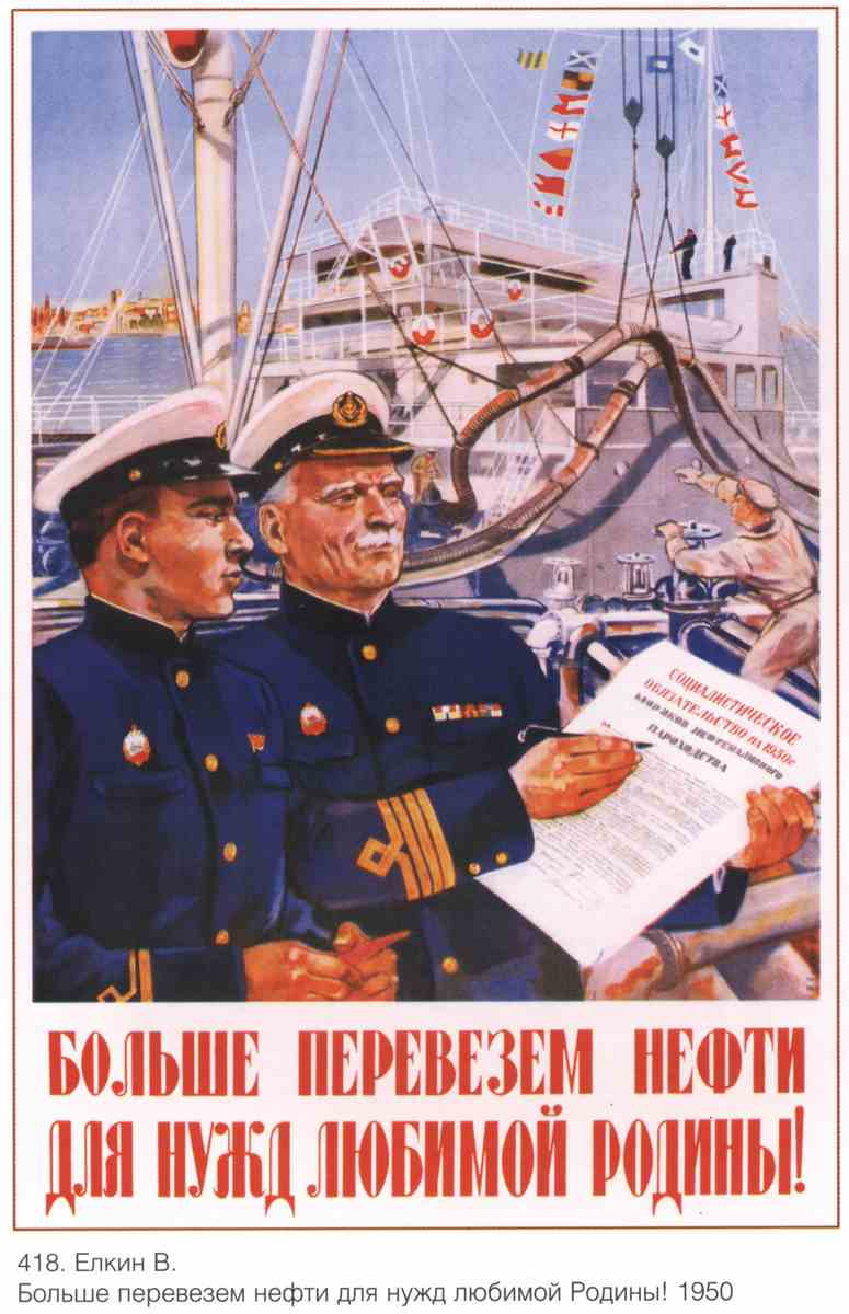 Постер на подрамнике Промышленность и заводы СССР_00018
