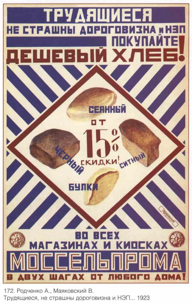 Постер на подрамнике Книги и грамотность|СССР_0006