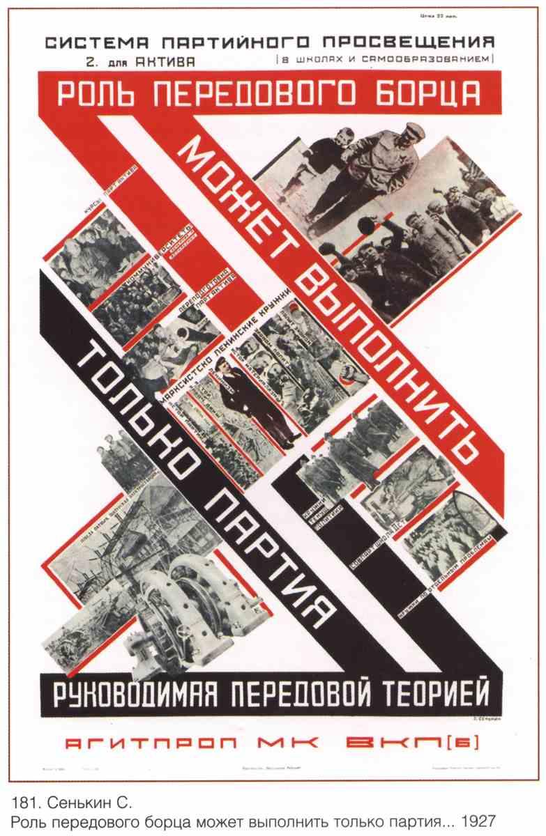 Постер на подрамнике Книги и грамотность|СССР_0015