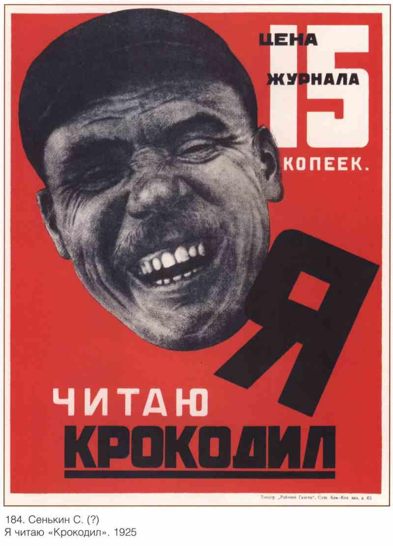 Постер на подрамнике Книги и грамотность|СССР_0017