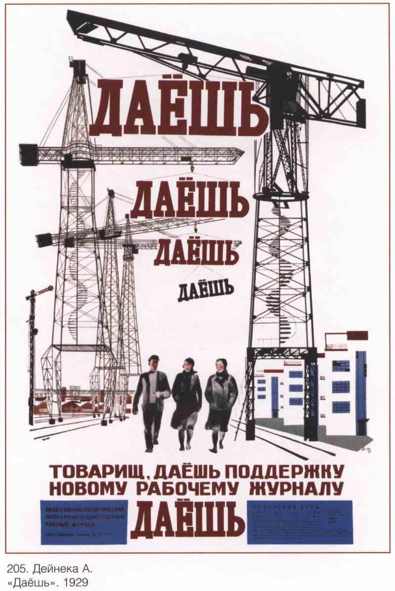 Постер на подрамнике Книги и грамотность|СССР_0039