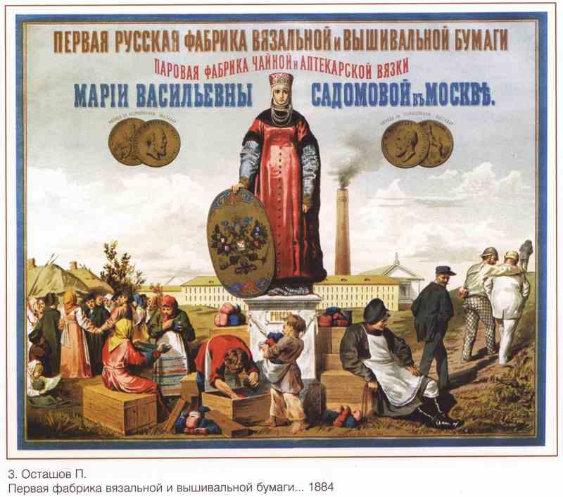 Плакат Плакаты царской России_0003