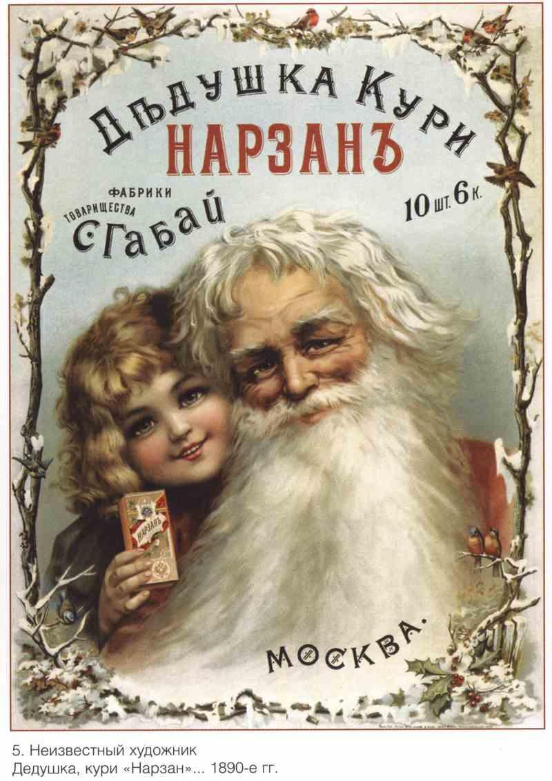 Постер на подрамнике Плакаты царской России_0004