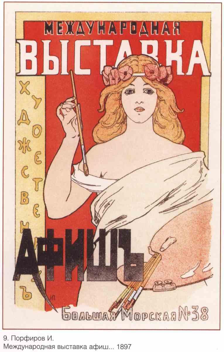 Постер на подрамнике Плакаты царской России_0009