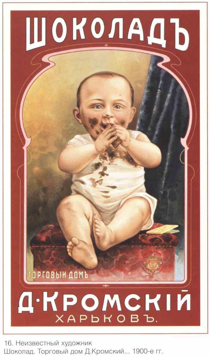 Плакат Плакаты царской России_0016