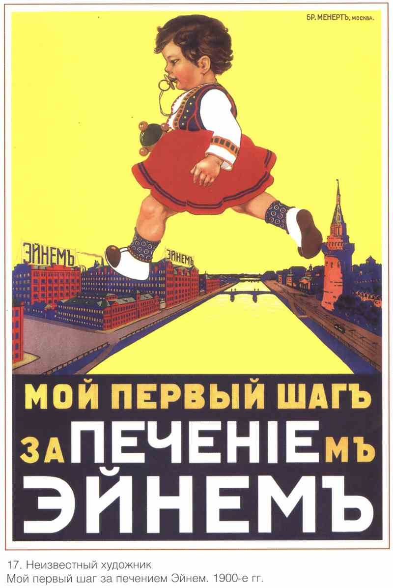 Постер на подрамнике Плакаты царской России_0017