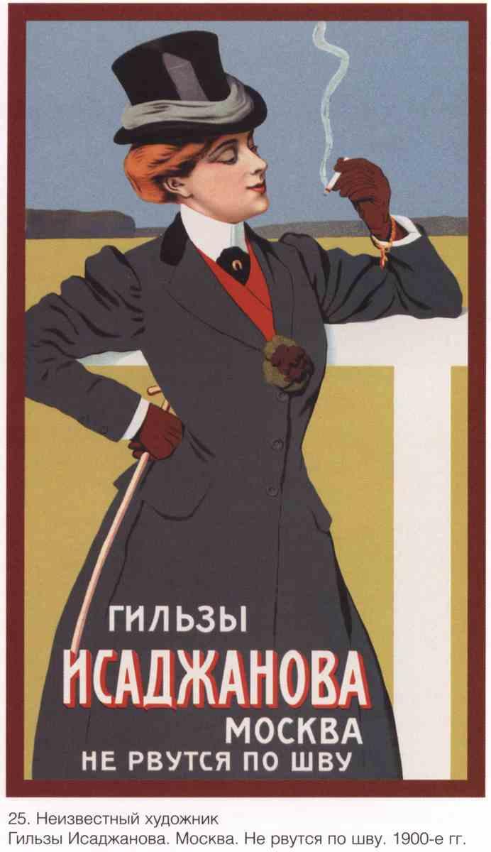 Постер на подрамнике Плакаты царской России_0025