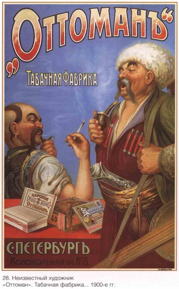 Постер на подрамнике Плакаты царской России_0028