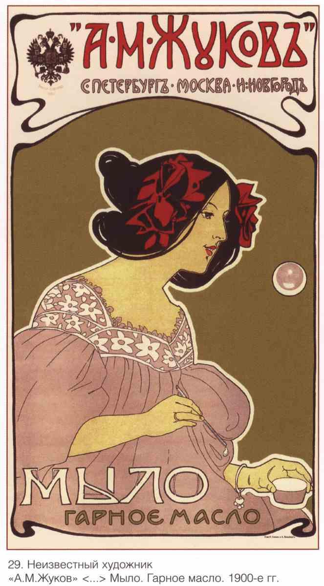 Постер на подрамнике Плакаты царской России_0029