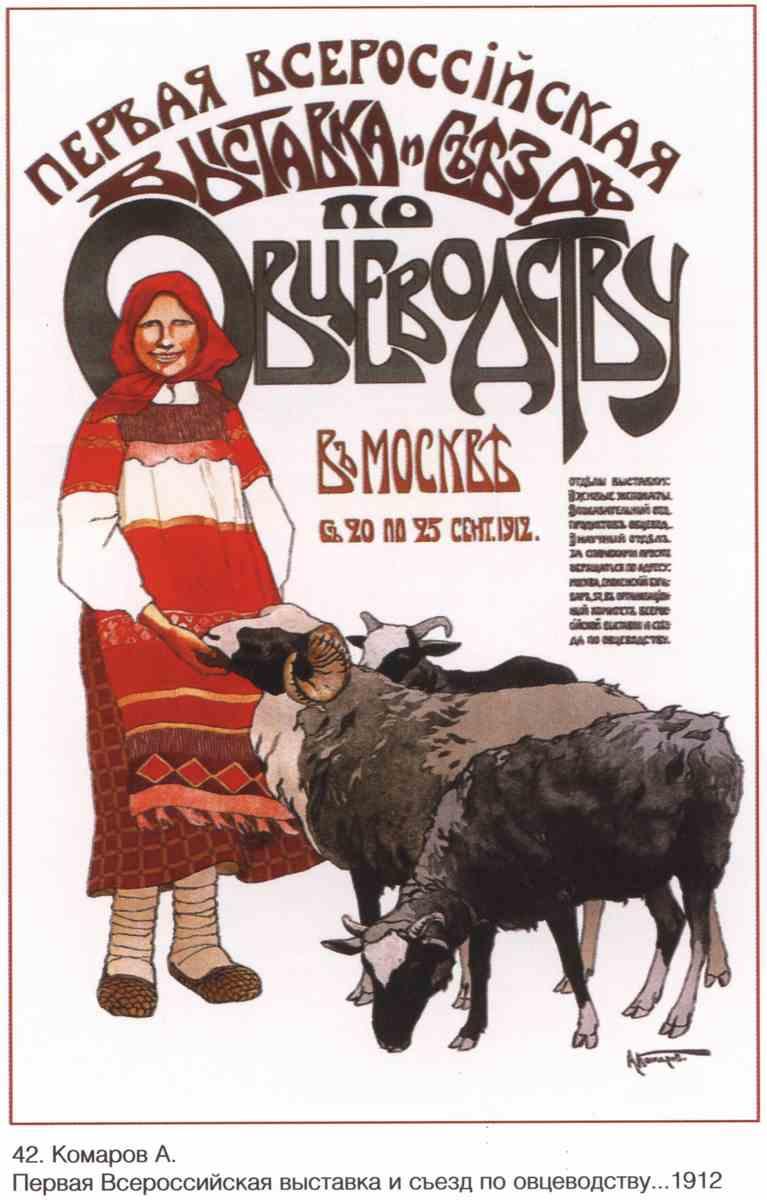 Плакат Плакаты царской России_0042