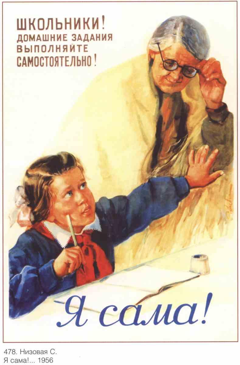 Постер на подрамнике Семья и дети|СССР_00033