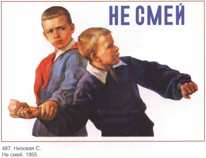 Постер на подрамнике Семья и дети|СССР_00043
