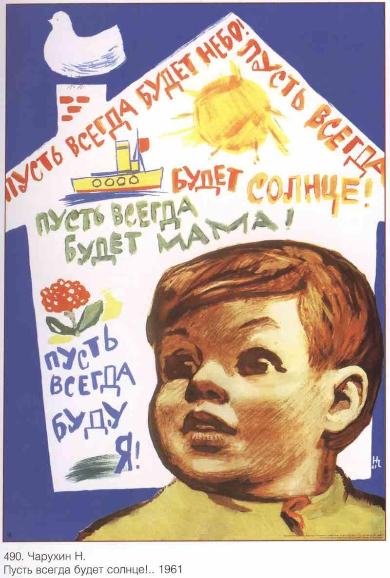 Плакат Семья и дети|СССР_00047