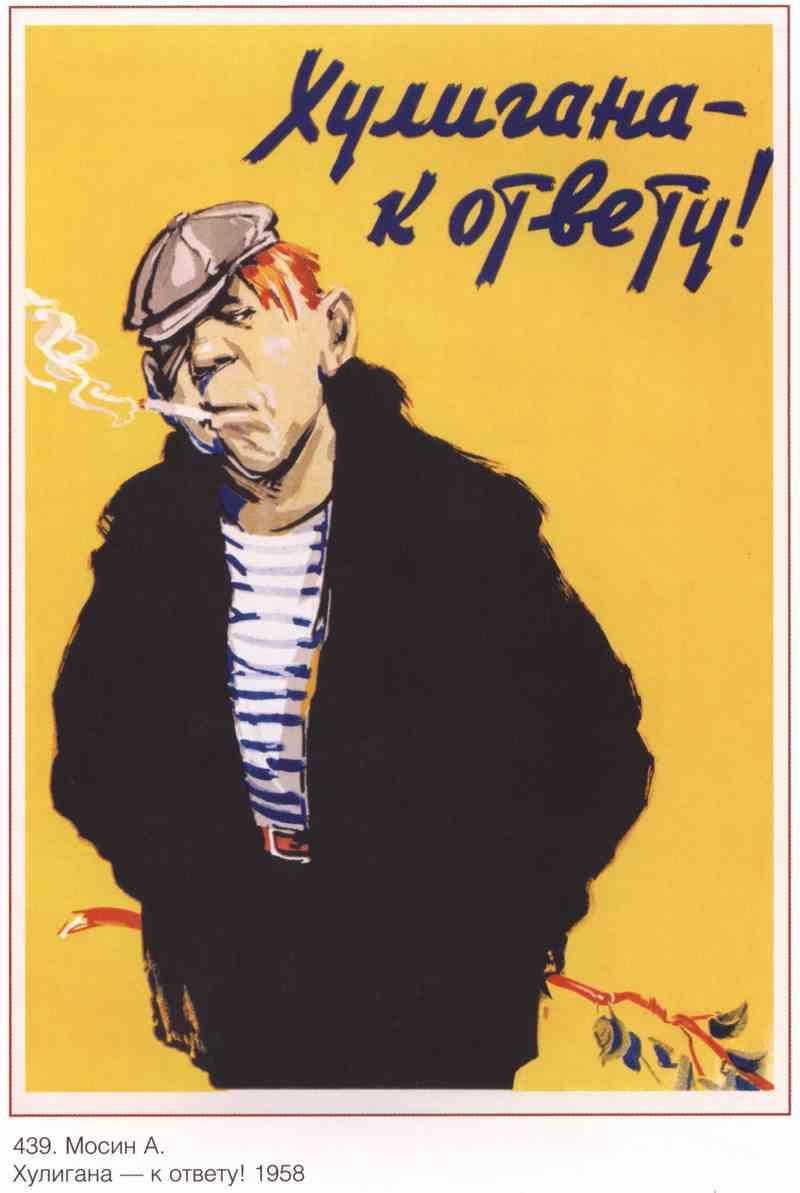 Постер на подрамнике Социальное СССР_00020