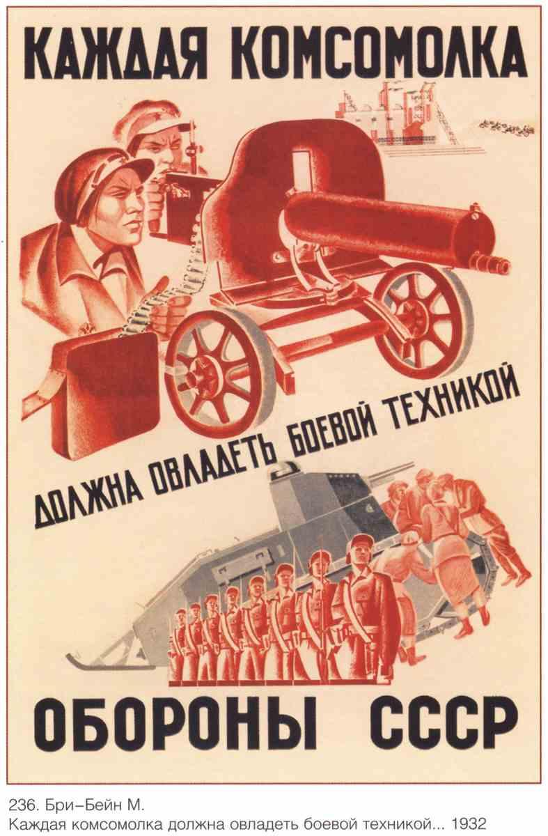 Постер на подрамнике Про армию и военных|СССР_0010