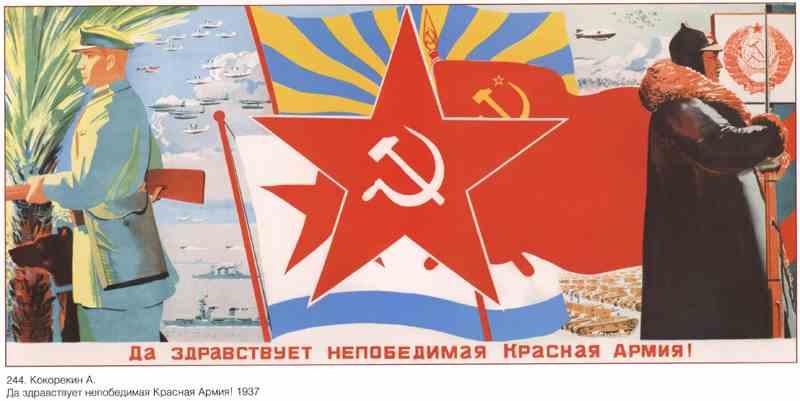 Плакат Про армию и военных|СССР_0020