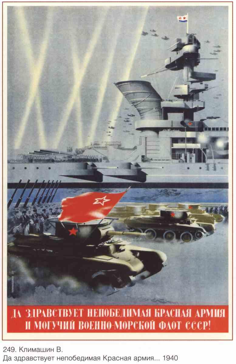 Плакат Про армию и военных|СССР_0023