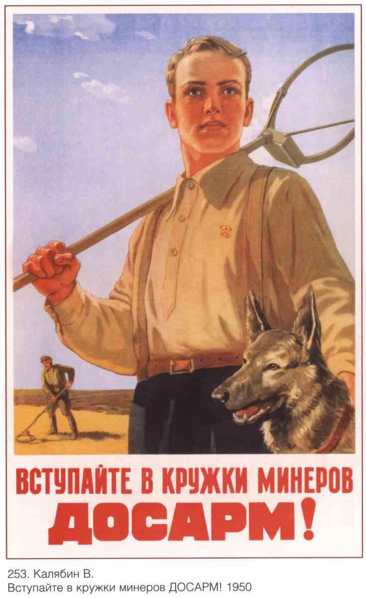 Плакат Про армию и военных СССР_0027