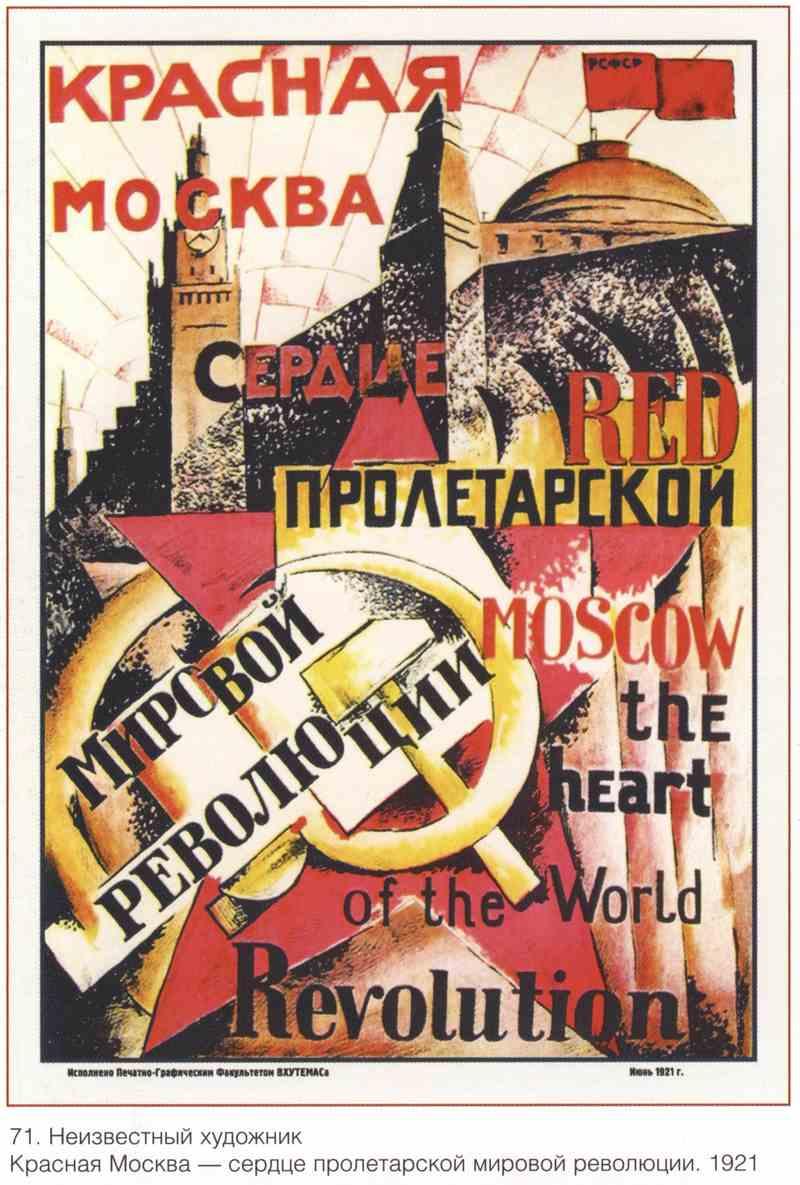 Постер на подрамнике Пропаганда|СССР_00023
