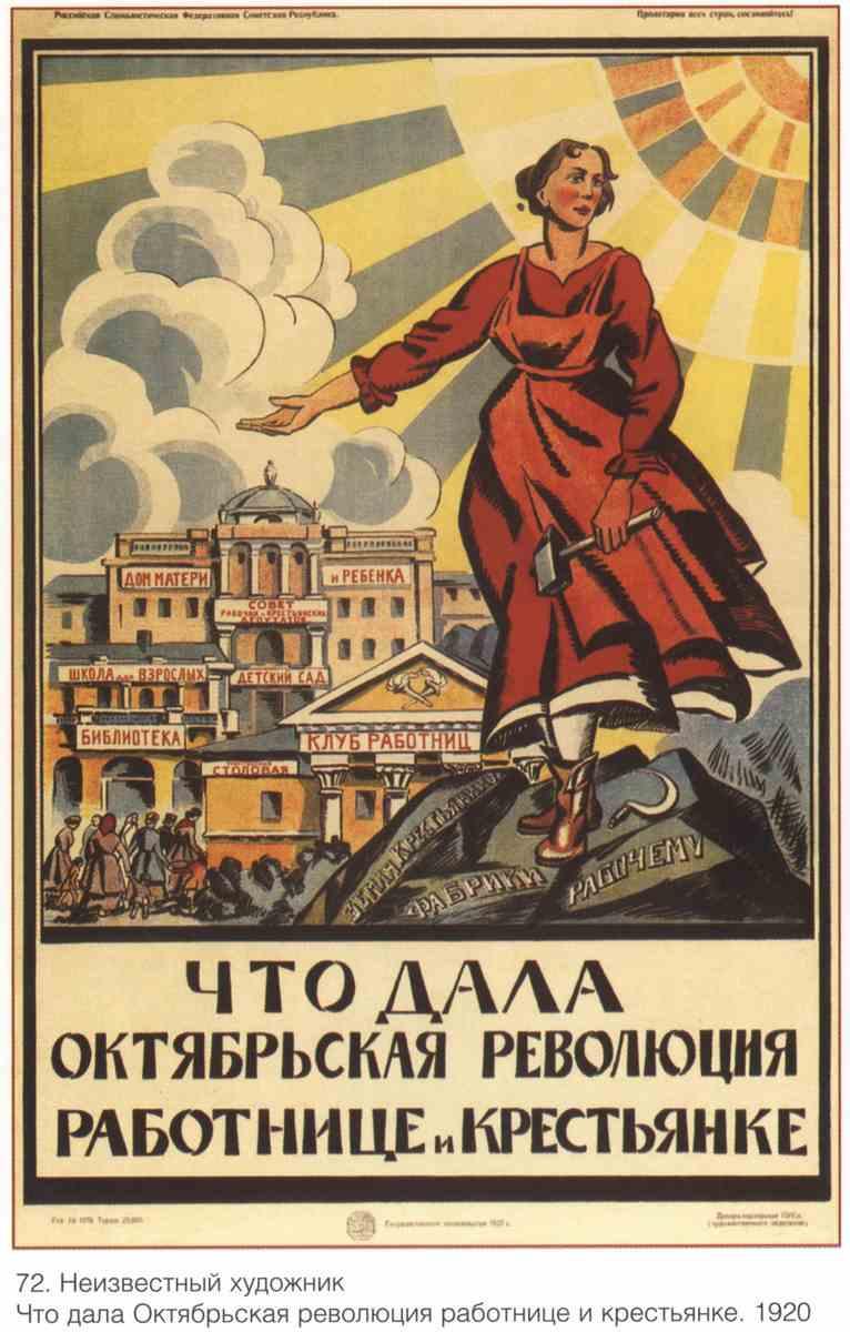 Постер на подрамнике Пропаганда СССР_00024