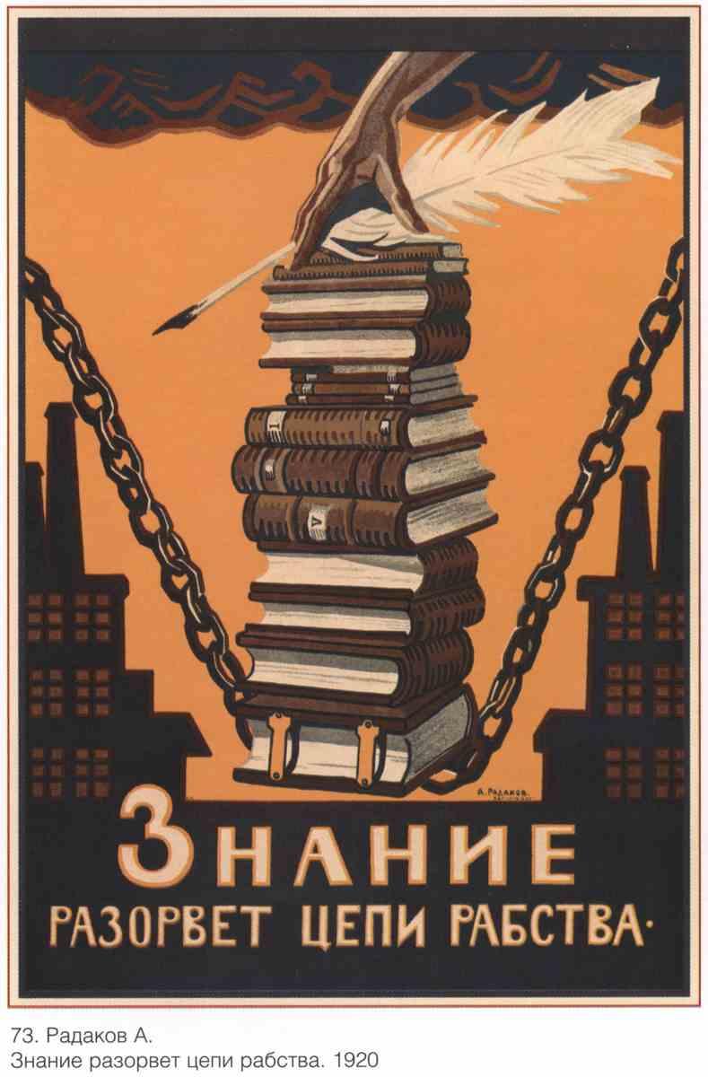 Постер на подрамнике Пропаганда|СССР_00025