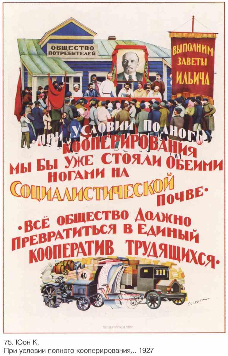 Постер на подрамнике Пропаганда|СССР_00032