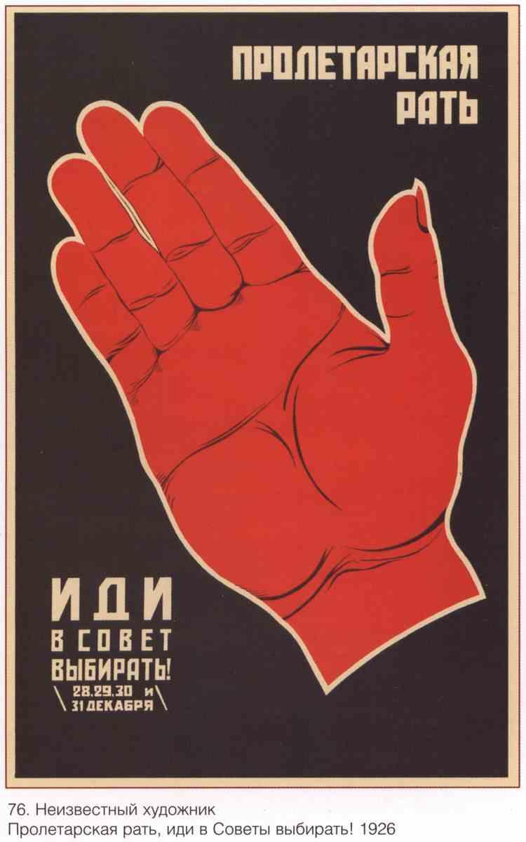 Постер на подрамнике Пропаганда|СССР_00033