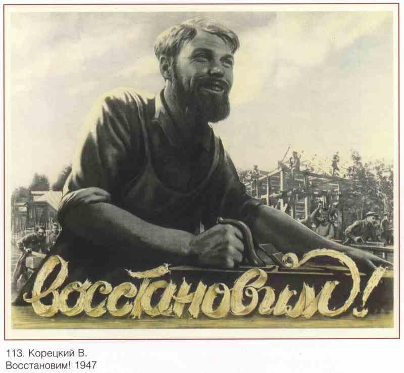 Плакат Пропаганда|СССР_00066