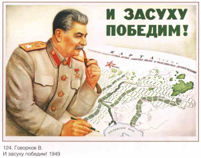 Плакат Пропаганда|СССР_00077
