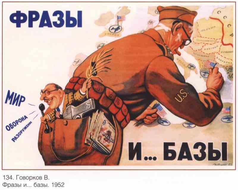 Постер на подрамнике Пропаганда|СССР_00087