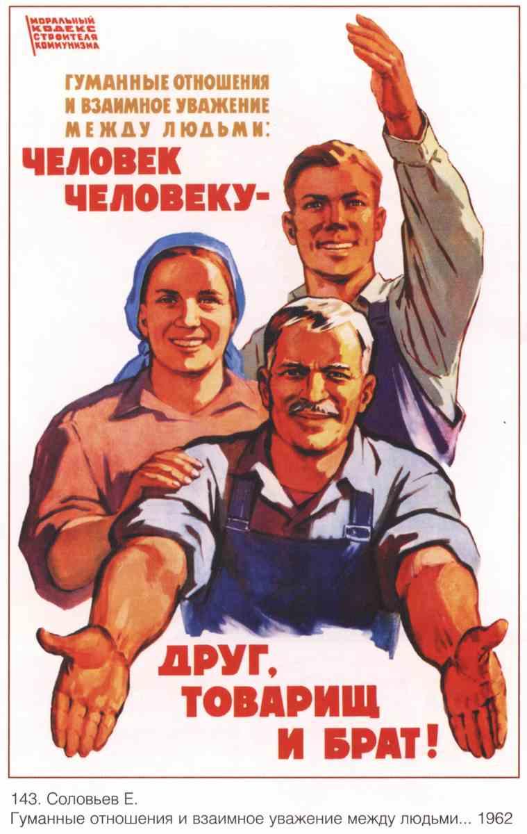 Постер на подрамнике Пропаганда|СССР_00095
