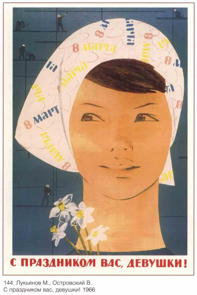 Постер на подрамнике Пропаганда СССР_00096