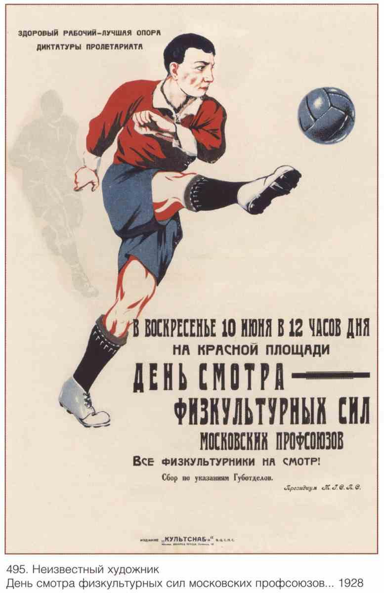 Постер на подрамнике Про спорт|СССР_00002