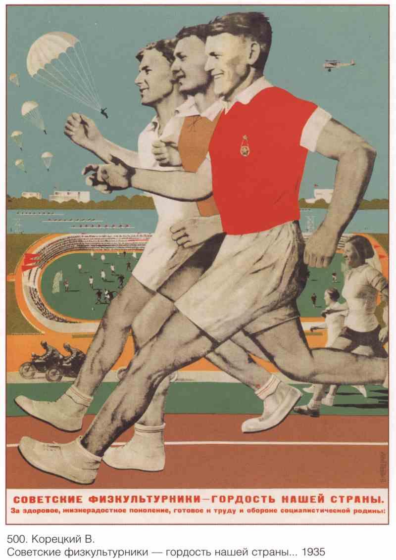 Плакат Про спорт|СССР_00007