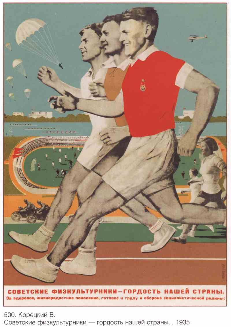 Постер на подрамнике Про спорт|СССР_00007