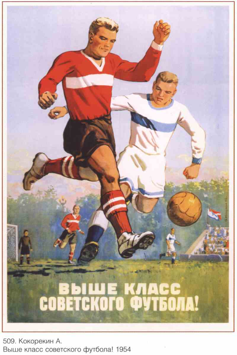 Плакат Про спорт|СССР_00016