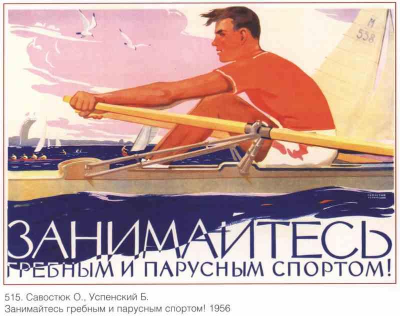 Плакат Про спорт СССР_00024