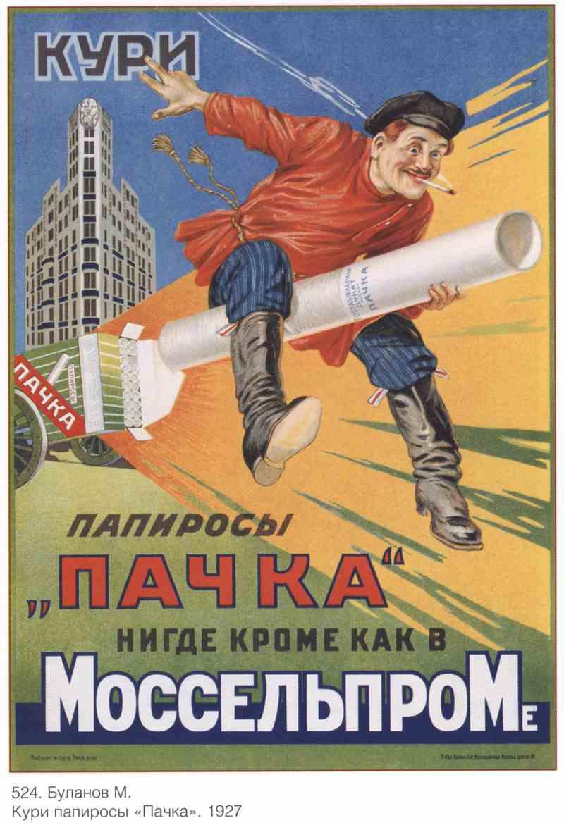 Постер на подрамнике Торговля и продукты|СССР_00006